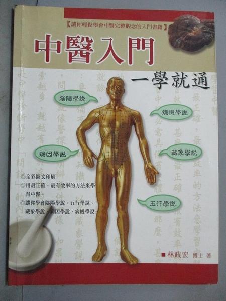 【書寶二手書T1/養生_YIK】中醫入門一學就通_林政宏