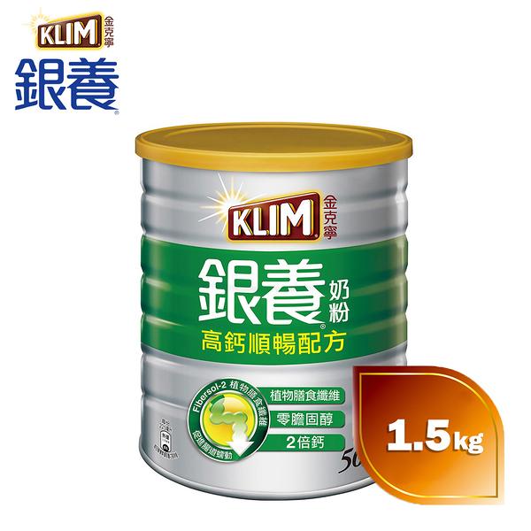 【KLIM金克寧】銀養奶粉 高鈣順暢配方1.5kg