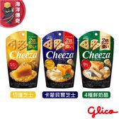 【海洋傳奇】【日本出貨】Glico固力果 格力高 cheeza 奶酪三角餅干 40g【10包組】