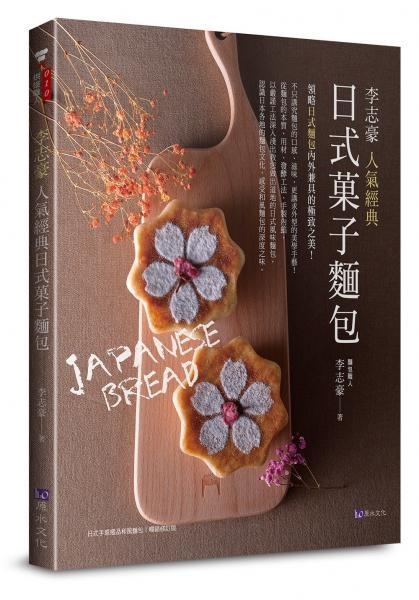 李志豪人氣經典日式菓子麵包【城邦讀書花園】