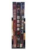 挖寶二手片-C08--正版DVD-電影【絕命尬車1+2+3 套裝系列3部合售】-(直購價)