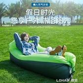 戶外網紅懶人充氣沙發空氣床墊單人躺椅便攜式野營午休免打氣折疊 樂活生活館