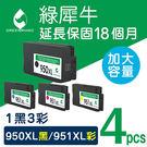 綠犀牛 for HP 1黑3彩 NO.950XL+NO.951XL 高容量環保墨水匣/適用 HP 8600/8610/8620/8600Plus