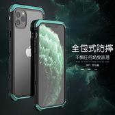 蘋果 iPhone11 Pro Max 撞色玻璃殼 手機殼 全包邊 防摔 保護殼