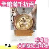 日本原裝 Hikari miso 味噌屋大師級味噌 47g×3袋 辛辣口 火鍋湯底日式料理味噌湯【小福部屋】
