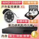 【桃保】4路1鏡500G套餐 AHD 1080P 4路遠端主機+500G硬碟+200萬夜視攝影機x1 桃園新竹苗栗監視器安裝