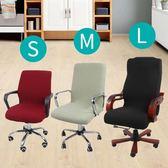 電腦椅套扶手轉椅老板椅皮的加厚家用連體辦公桌椅套罩現代簡約【店慶8折促銷】