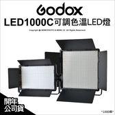 Godox 神牛 1000顆 可調色溫LED燈 LED1000C 棚燈 人像燈 持續燈 補光燈 公司貨★可刷卡★薪創數位