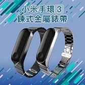 小米手環3 鍊式 金屬 錶帶 替換帶 錶帶 腕帶 金屬 小米手環 3  竹節錶帶 金鋼鋼帶
