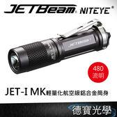 ▶雙11 滿額贈 捷特明 JET-I MK 手電筒 480流明 輕量化 航太鋁合金筒身 原廠保固兩年