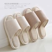 日式居家情侶室內地板防滑男女士棉麻涼拖鞋軟底家居亞麻拖鞋女夏 居享優品