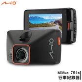 【現貨免等】Mio MiVUE 791s 行車紀錄器 GPS測速 SONY感光元件 1080P 140度廣角 大光圈