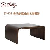 展藝 ZY-775 多功能高級曲木音響架