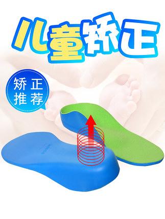 兒童扁平足矯正鞋墊內外八字糾正腿型x型腿足內外翻腳偏鞋足弓墊