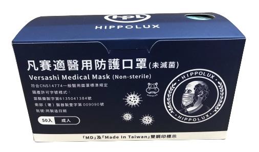 凡賽適 醫療防護口罩 50入/盒~成人醫療口罩(黑色下單區)