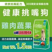 LCB藍帶廚坊-WELLNESS狗糧 - 健康挑嘴 - 雞肉蔬果配方1.5KG