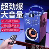 無線藍芽音箱低音炮大音量迷你小音響家用戶外廣場舞手提便攜式小型影響3d環WD 至簡元素