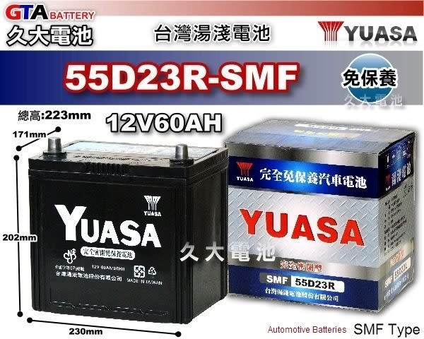 ✚久大電池❚ YUASA 湯淺 電池 55D23R 免保養式 汽車電瓶 納智傑 LUXGEN 5 (1.8/2.0)