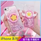 魔法星星透明殼 iPhone XS XSMax XR i7 i8 i6 i6s plus 流沙手機殼 庫洛小櫻 翅膀魔杖 防摔軟殼