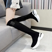 小個子長靴女過膝靴秋冬新款時尚襪靴厚底松糕高筒彈力瘦瘦靴 檸檬衣舎
