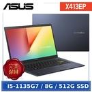 【原廠行動電源4好禮】ASUS VivoBook 14 X413EP-0031K1135G7 酷玩黑(i5-1135G7/8G/512GB SSD/MX330 2G/14FHD)