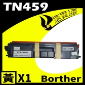 【速買通】Brother TN-459/TN459 黃 相容彩色碳粉匣
