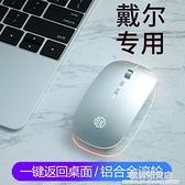 適用于戴爾dell鼠標原裝正品可充電筆記本電腦 usb接收器通用無 極簡雜貨