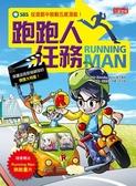 (二手書)Running Man跑跑人任務:從遊戲中啟動五感潛能!