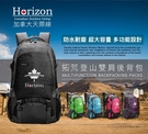 Horizon 天際線 拓荒者登山後背包45L  801-HRZ-008