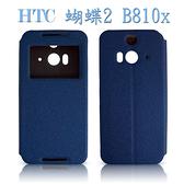 【金砂視窗】HTC Butterfly 2 蝴蝶2 B810/B810X 保護套/書本式翻頁皮套/保護皮套/斜立展示/手拿包