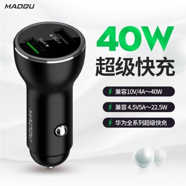 車載充電器適用華為超級快充40W10V4A充電頭MateP12340pro5G【快速出貨】