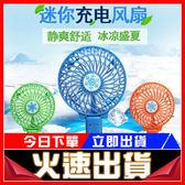 [24hr-台灣現貨] 手持 風扇充電usb風扇 充電風扇 迷你小風扇 電風扇 迷你風扇 隨身風扇
