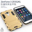 二合一 盔甲 ZenFone 3 ZE552KL 手機殼 背蓋 防摔殼 保護殼 手機支架 軟殼 硬殼 防震