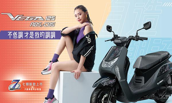 【回饋全聯禮券3000】SYM三陽機車 VEGA 125 (七期)碟煞 ABS版 2020新車