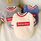 寵物衣服 寵物狗狗貓咪秋冬新款泰迪比熊衣服英文標貼羊羔絨圓領衫兩腳服裝 麥琪精品屋