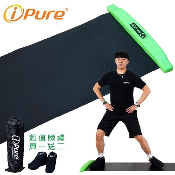 i-pure 熱身滑步器