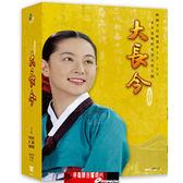 【停看聽音響唱片】【DVD】大長今(全70集)共12片