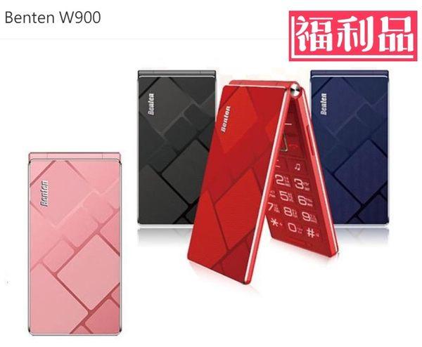 全新庫存出清拆封品-Benten W900 3.3 吋折疊式手機 超大字體超大鈴聲 (簡配)