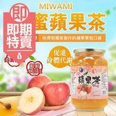 (即期商品) 韓國 Miwami 蜂蜜蘋果茶 1kg (罐) ※限宅配出貨※