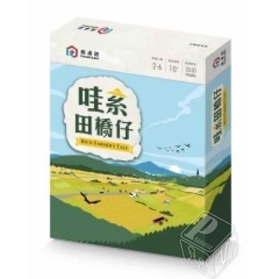 『高雄龐奇桌遊』 哇系田僑仔 食農教育桌遊 繁體中文版 正版桌上遊戲專賣店