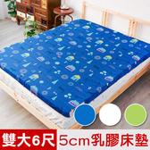 【米夢家居】夢想家園-雙面精梳純棉-天然乳膠床墊5公分厚-雙人加大6尺深夢藍