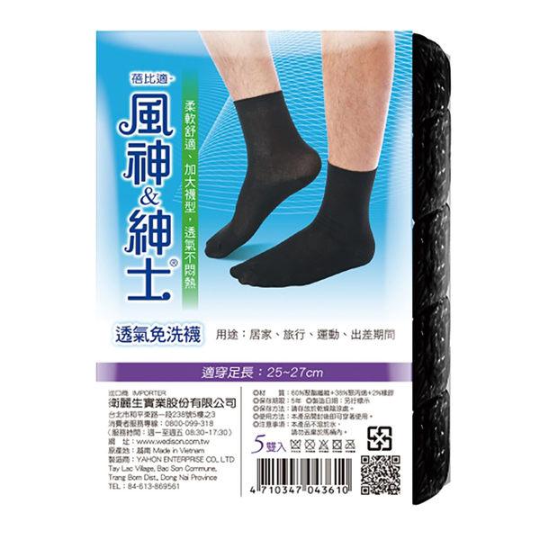 蓓比適風神&紳士透氣免洗襪 5雙/包 黑白兩色 男襪 便利襪 出差旅遊必備 休閒襪【生活ODOKE】