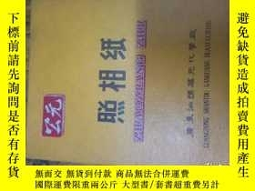 二手書博民逛書店公罕見照相紙 八十 出品Y141258 廣東汕頭 廣東汕頭 出版