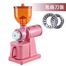金時代書香咖啡  TIAMO 半磅磨豆機-粉紅 (鬼齒刀) HG0426PK