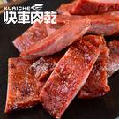 【快車肉乾】A13菲力原味豬肉乾...