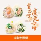 果貿吳媽家【賞花燈慶元宵- 限定4盒水餃...
