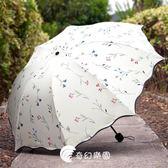 雨傘-創意黑膠太陽傘防曬紫外線遮陽傘三折疊晴雨傘兩用-奇幻樂園
