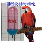 立可吸- AC-10 鳥類飲水瓶 天竺鼠...