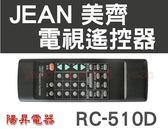 JEAN 美齊電視遙控器 RC-510D (,RC-1401,RC-2003,RC-2108) 傳統電視遙控器‧免設定