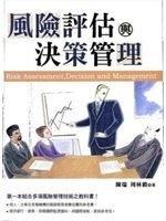 二手書博民逛書店《風險評估與決策管理Risk Assessment, Decision and Management》 R2Y ISBN:9571145769